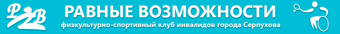 """МУ ФСКИ """"Равные возможности"""""""